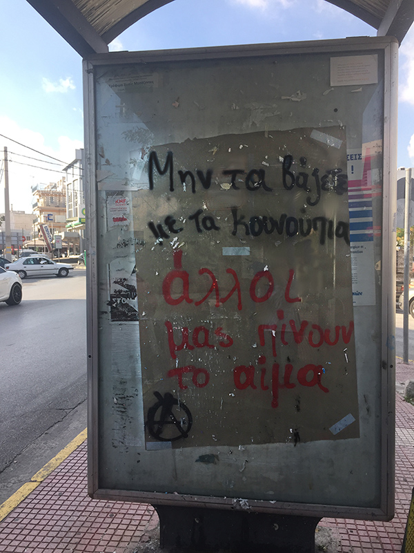 xartopano2_kyriakatikh_argia_2016