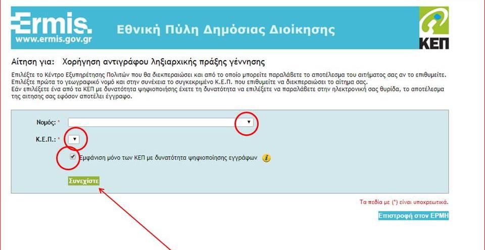 Διαδικτυακή Πύλη Ερμής 1 - παράδειγμα βήμα 4
