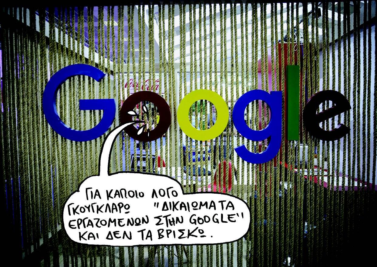 στρατιωτάκια της Google