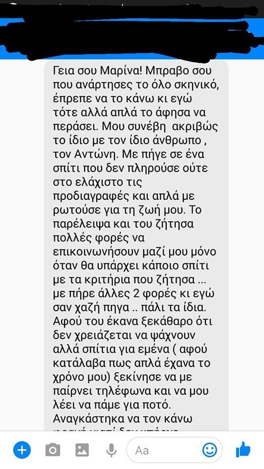 screenshot by Marina Misioni