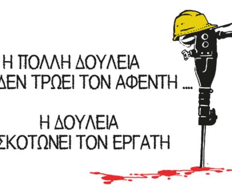 εργατικό ατύχημα