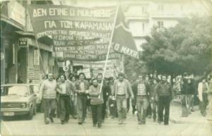 Κομμουνιστική Οργάνωση Μαχητής