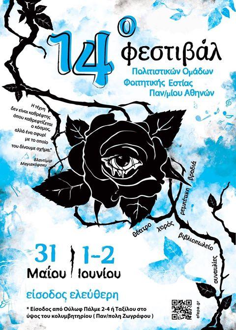 14ο Φεστιβάλ Πολιτιστικών Ομάδων ΦΕΠΑ
