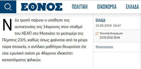ethnos 14xroni