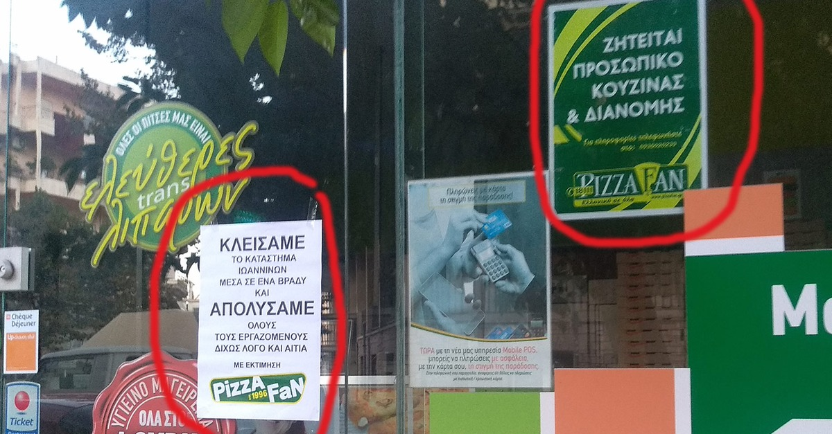 pizza fan Ιωάννινα