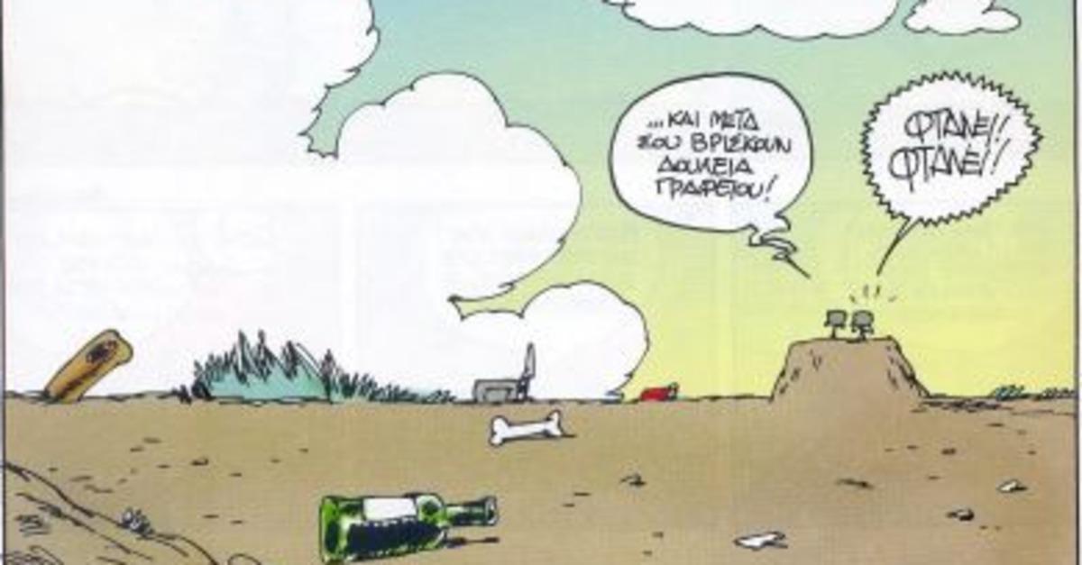 λέανδρος χωματερή